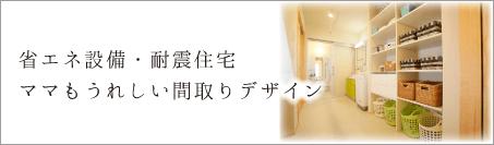 省エネ設備・耐震住宅 ママもうれしい間取りデザイン