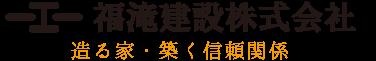 福滝建設株式会社 私たちはお客様との信頼関係を大切にしています。