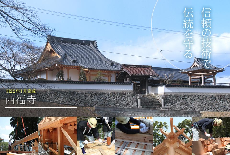 信頼の技術で伝統を守る、福滝建設の寺社仏閣