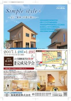 0120_福滝建設様1月5.5週_表5
