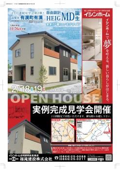 0210_福滝建設様2月3.5週_表8