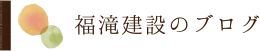 福滝建設のブログ